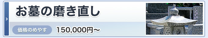 menu_migakinaoshi