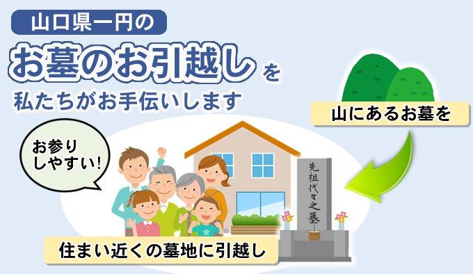 ohaka_hikkoshi