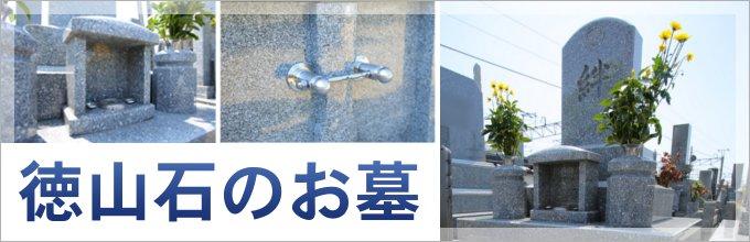 tokuyamaishi_hedder
