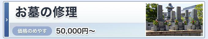 menu_syuuri
