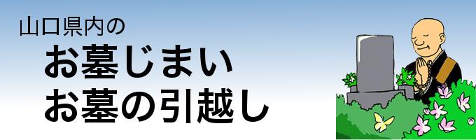 ohakajimai_obousan
