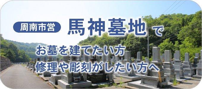 umagamibochi_hedder